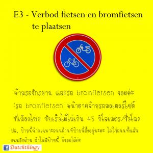 ป้ายจราจรดัตช์ - Nederlandse verkeersborden