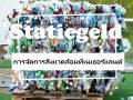 Statiegeld การจัดการสิ่งแวดล้อมเนเธอร์แลนด์