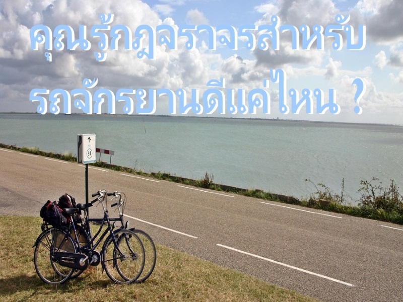 กฎจราจรสำหรับรถจักรยาน